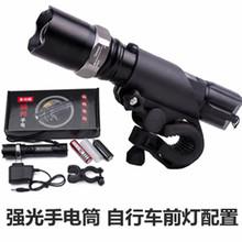 夜骑自行车灯前灯强光灯调焦远射山地车充电手电筒单车配件