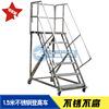 華峰不銹登高梯 雙面扶手移動登高梯 1.5米登高車304不銹鋼材質