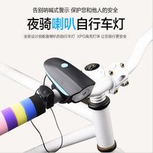 自行车灯山地车前灯强光手电筒USB充电单车喇叭铃铛骑行装备配件