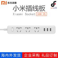 小米多功能智能排插 带3个USB接口 PC阻燃外壳 磷铜配件插线板