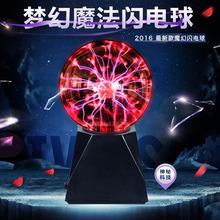 静电球离子球 plasma ball 魔法球离子静电球 等离子球魔灯电光球