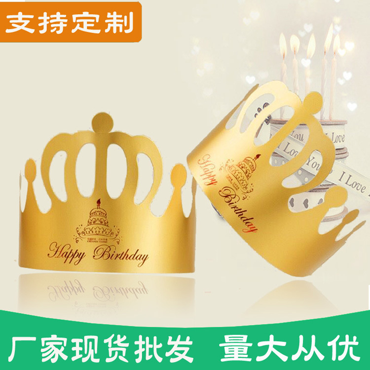 批发皇冠生日帽儿童成人蛋糕纸帽厂家定制专版金卡生日派对皇冠帽