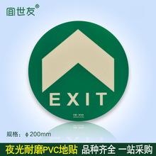 蓄发光消防安全标识圆形耐磨地贴夜光紧急疏散EXIT箭头指示标志牌