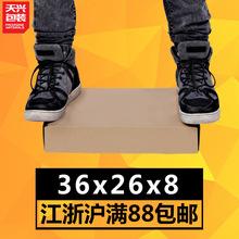包装纸盒飞机盒纸箱定做特硬裤子服装皮草包装盒36*26*8现货批发