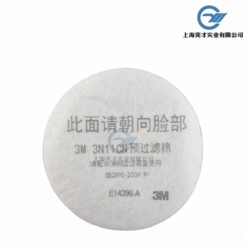 原装正品3M3N11过滤棉 防尘棉和3301滤盒配套/3200配套使用