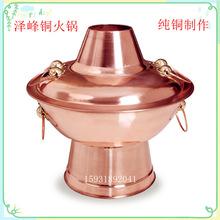 純紫銅木炭銅火鍋加厚純手工鴛鴦鍋老北京涮肉鍋老式傳統銅火鍋盆