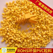上海厂家自产自销硬质pvc绝缘料硬?#39318;?#22609;粒子 导电级线头塑胶原料