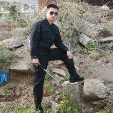 男士黑色作训服长袖作训套装多口袋耐磨军旅工装服迷彩劳保保安服