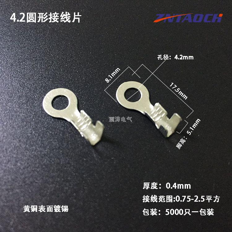 4.2圆形接线片5000只 冷压接线端子 铜开口鼻 接地片 环形地环端