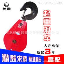 開口式 5T 單輪多輪起吊工具 國標軸承款 滑輪組 起重滑車