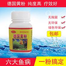 金魚藥黃粉德國黃粉魚藥水族殺菌藥熱帶魚觀賞魚藥錦鯉藥劑