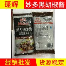 广州总代理商 妙多黑胡椒酱1kg牛排酱手抓饼黑椒汁烤肉酱