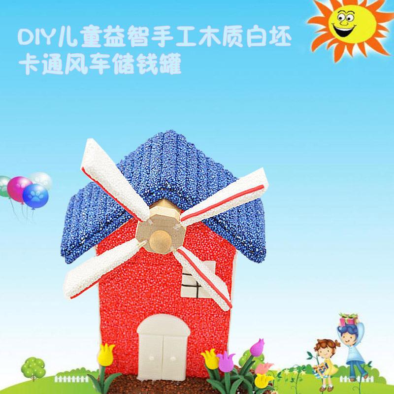儿童手工制作创意diy雪花珍珠泥木质房子风车存钱罐白胚益智玩具