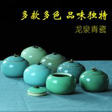龙泉青瓷茶叶罐紫砂锡罐手工存储罐陶瓷茶罐茶具密封罐大号批发