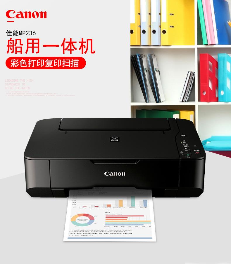 佳能MP236打印机船用一体机110V彩色照片喷墨多功能复印机扫描机