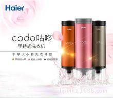 Haier/海尔MXG1F codo便携式手持迷你小型洗衣机局部洗衣咕咚