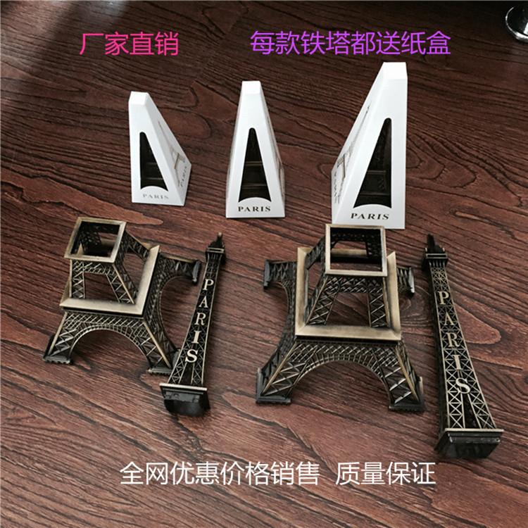 巴黎埃菲尔铁塔 家居装饰 创意铁艺摆件 金属工艺品 建筑模型铁塔