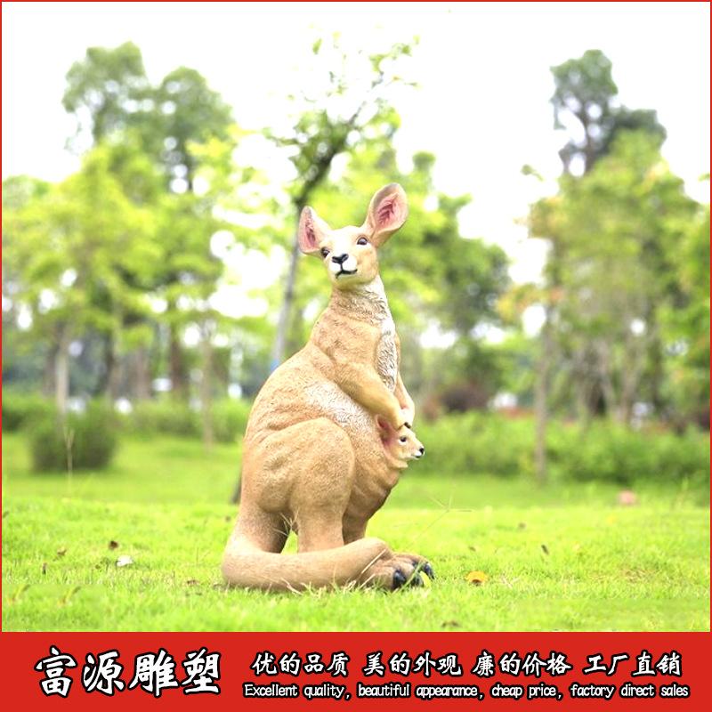 园林花园雕塑摆件 树脂仿真袋鼠工艺品 庭院玻璃钢户外动物装饰