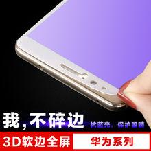 华为mate9/p10碳纤维3D钢化膜P9plus荣耀V9/Note8/nova手机贴膜6X