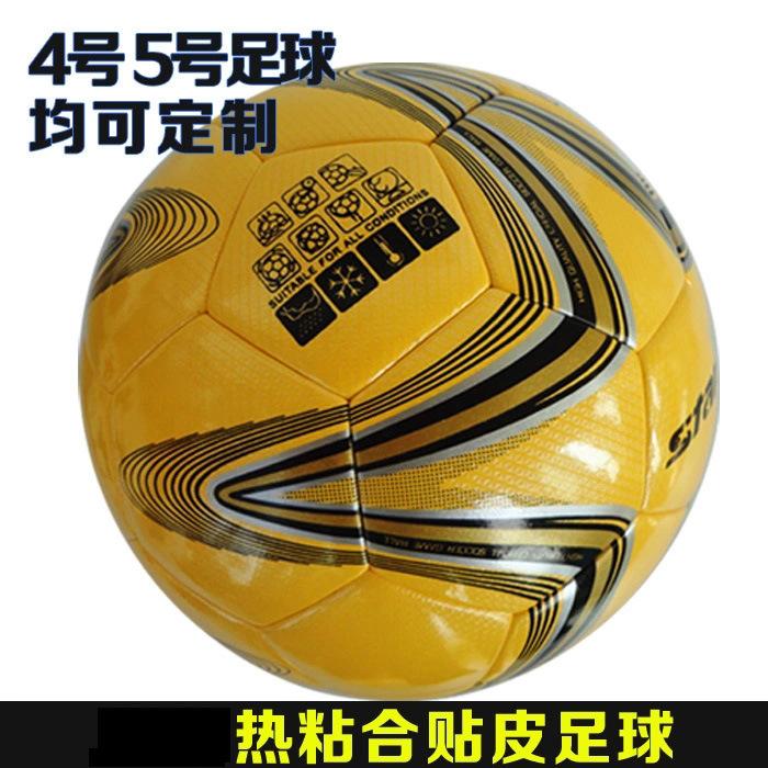 量大可谈可定制标准5号4号训练比赛足球热粘合欧冠足球PU贴皮足球