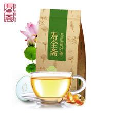 寿全斋 冬瓜荷叶茶150g 30小包/袋 袋泡茶整箱45袋  一袋代发