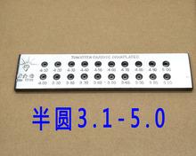 金银拉丝用拉线板 半圆拉丝板 打金工具 0.5-3.0拉线板