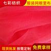 專業定制紅色網眼布面料 低彈3空1網布服裝網眼里布 滌綸洞洞網布