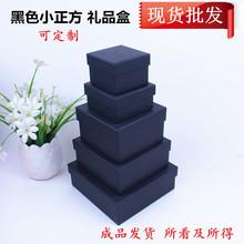 現貨批發黑色正方形禮品盒小號黑卡紙盒禮物包裝盒化妝品盒子紙盒
