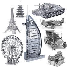 手工制作3D金属模型成人立体拼图DIY拼插拼装创意益智玩具高难度