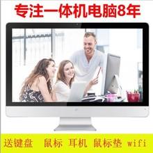 一体机电脑 18.5英寸i3/i5/i7品牌商务办公家庭影音电脑台式电脑