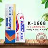 固定胶/卡夫特K-1668 黄胶/电子 元件固定工业胶电子胶氯丁橡胶
