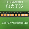 2800-3000K乐虎国际app下载3030暖白LED 偏红 鸡血石红木家具奢侈品专用灯珠