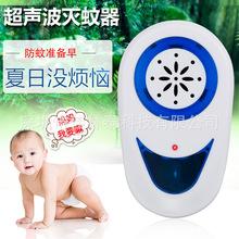 新款供应优质超声波电子驱蚊器驱虫器驱鼠器带小夜灯
