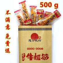 内蒙古特产厂家直销零食批发牛板筋?#19978;?#36771;散装小包装小吃休闲食品