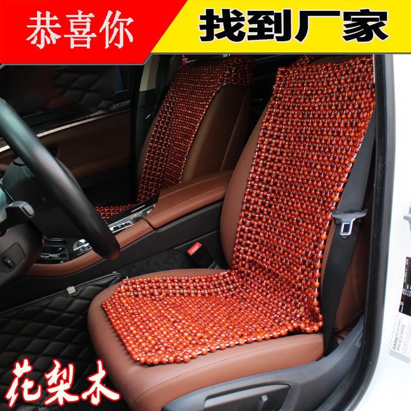 车载夏季珠子坐垫 汽车木珠天?#25442;?#26792;木单片有靠背 通用透气凉座垫
