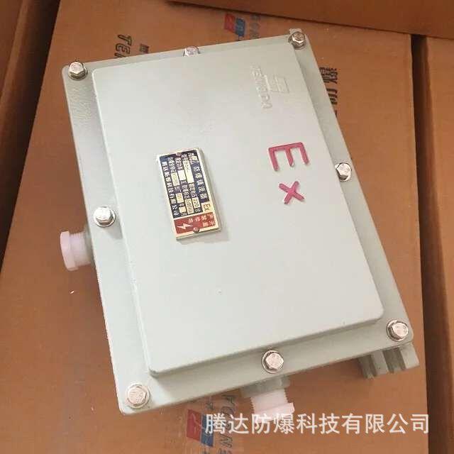 防爆镇流器箱BDH   金卤灯镇流器铝合金电气装置防爆盒价格多少
