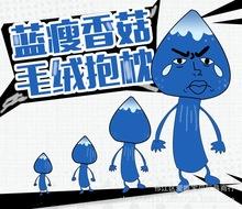 蓝瘦香菇抱枕靠垫 创意恶搞笑毛绒玩具蓝瘦抱枕公仔礼品一件代发