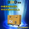 葆德空压机BD-100PM永磁变频空压机 陕西葆德科技 西安空压机价格
