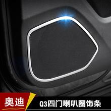 专用于奥迪Q3 喇叭圈装饰框盖 专用改装 音响饰条 内饰改装亮条