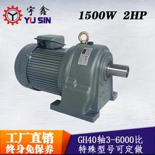 特殊型号支持定做1.5KW电机GH40轴30~120比豪鑫卧式齿轮减速马达