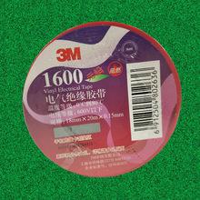供应3M1600通用型电气绝缘胶带 PVC电工无铅防潮耐磨阻燃胶布