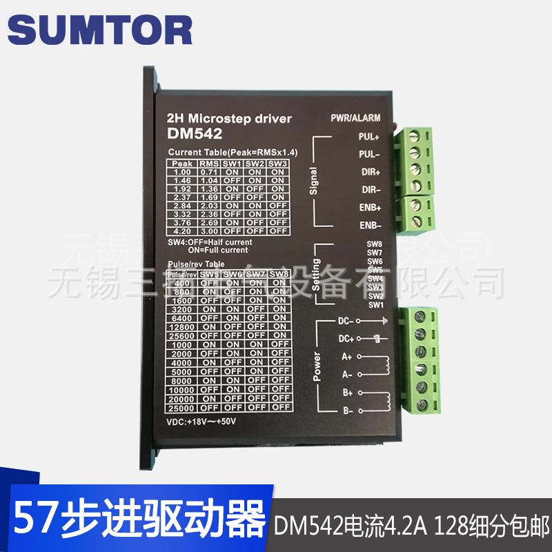 86/57步进电机驱动器dm542电流4.2a替代m542包邮128细分sumtor