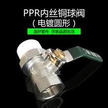 廠家批發 PPR黃銅鍍鎳內絲銅球閥 PPR內絲活接銅球閥 單內絲球閥