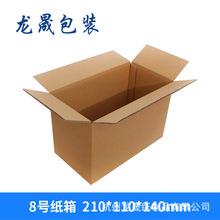 厂家生产 8号快递打包纸箱 三层物流发货纸箱210*110*140mm可印刷