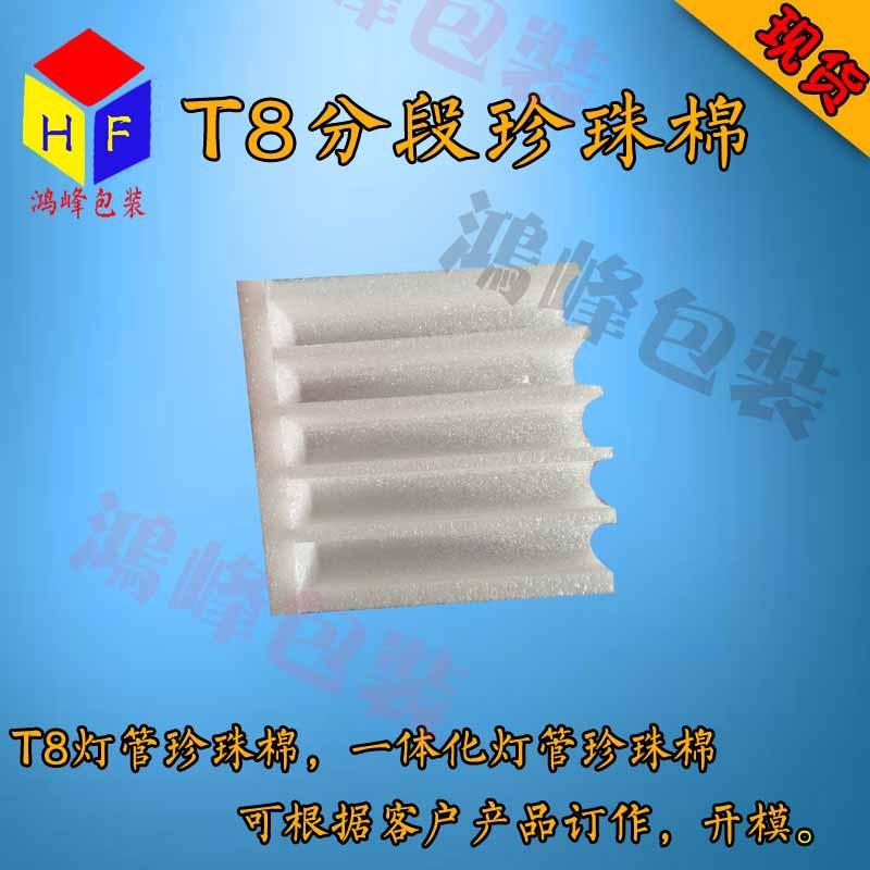 中山灯管包装 深圳T8包装珍珠棉 一体化灯管珍珠棉现货供应