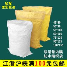 防水防潮蛇皮袋子批发 双层带内膜内衬编织袋物流快递打包包裹袋