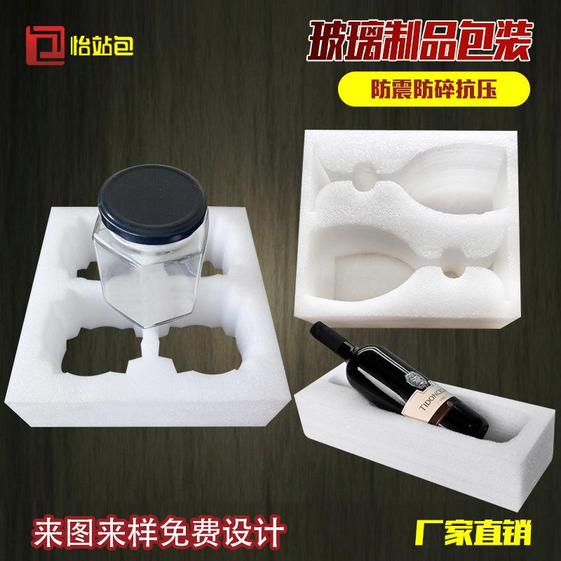 厂家定制EPE珍珠棉定做玻璃包装防震缓冲泡沫陶瓷红酒瓶包装盒