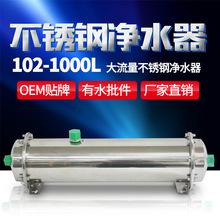 不銹鋼凈水器廚房家用神器井水管道超濾過濾器廠家直銷家用凈水器