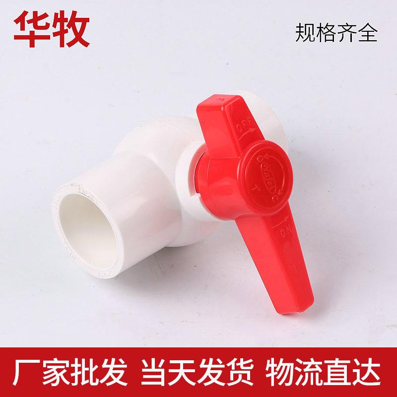 批发新料PVC平口胶粘球阀 20-110给水管件球阀 PVC?#21672;?#24179;口球阀