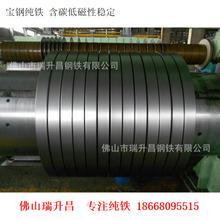 宝钢2.0电工纯铁板  含碳低 杂质少 磁性稳定 饱和磁感高